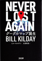 20180118「NEVER LOST AGAIN」.png