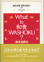 20180208「What is 和食 WASHOKU?」.png
